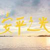 海豚刑警 - 安平之光 (cover)