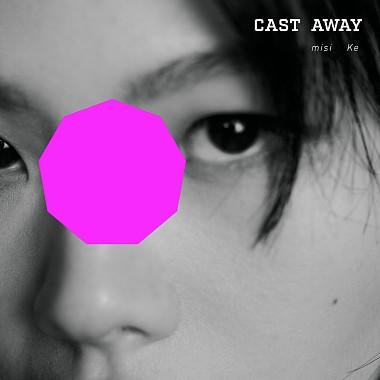 08 - 抛 Cast Away