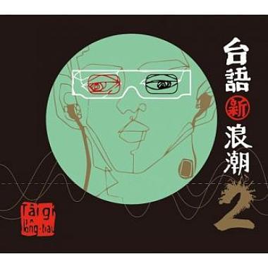 【我不惊】演唱:林吟蔚、李吴兄弟   '台语新浪潮2'  【官方MV / Official Video】