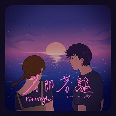 K!ddingboi - 若即若离【Leave or stay】