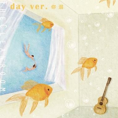 你溺 day ver.