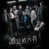 黄祝贤儒 Nauledge - 不存在的遗憾 (Netflix原创影集《谁是被害者》插曲)
