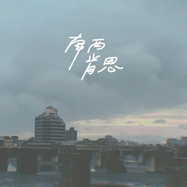 蒙毅将军 (Demo)