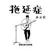 40th创作组首奖/余育宪_拖延症