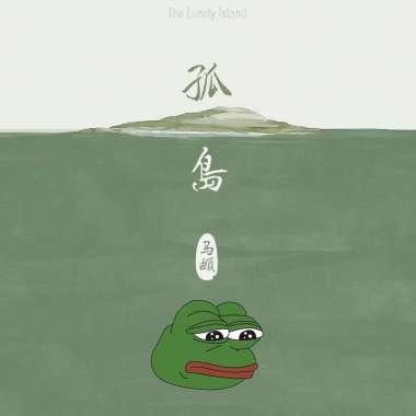 马𬱖-南山南 (霓虹爱神 Remix)