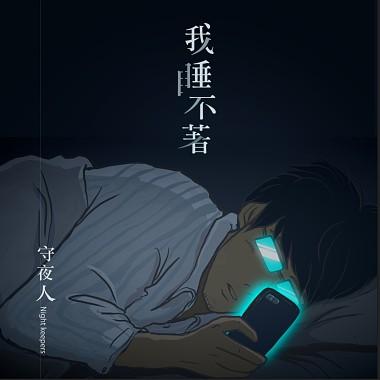 我睡不著(钢琴枕聊版)