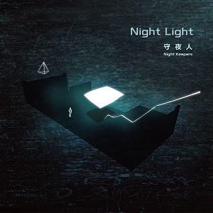 Night Light(日光枕聊版)