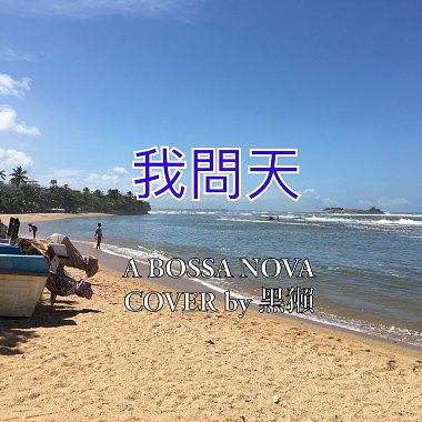 【DEMO】我问天(Bossa Nova cover) | guá-mn̄g-thinn but it's COLORFUL.