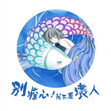 淡水的淡水鱼
