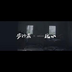 【 步行者 x OBSESS 魏小 - 拼死的挣扎 】1分30秒试听DEMO