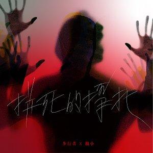 步行者 - 拼死的挣扎 (feat. 魏小) / Pacers - Struggling (feat. Wade Wei)
