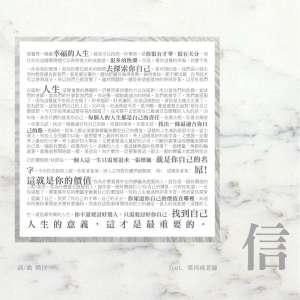 信 (Feat.叶丙成老师)