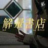 解晕书店 ft.桃子A1J