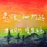 【同行】ft.阿超 【With You, With Love】feat. Achau