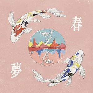春梦 ft.霓虹爱神