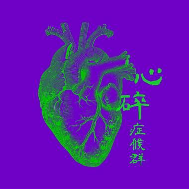 心碎症候群 Broken Heart Syndrome