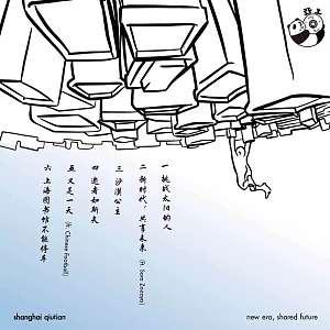 新时代,共享未来 (ft. Sara Zozaya)