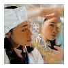 邱淑蝉-美香 Karaoke Version (Mama)