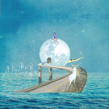 月亮圆不圆 (Demo)