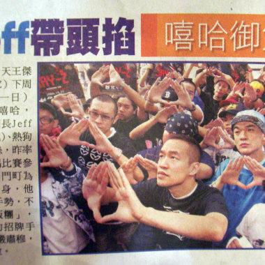 台北嘻哈故事 之一