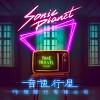 音速行星,Sashenka - Sunset Drive (feat. Sashenka)