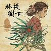 林投树下 (feat. 罗香菱)