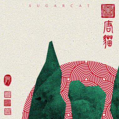 唐猫SUGARCAT-平凡日落