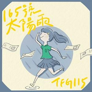 165号太阳雨(demo)-北一女中第79届毕业歌征选