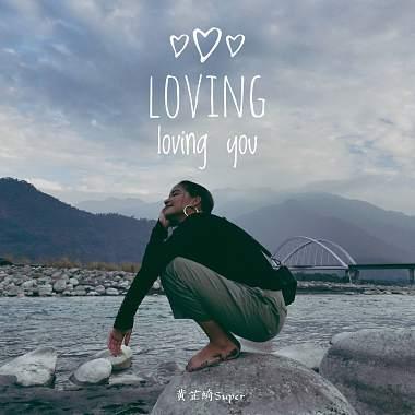 Loving loving you__即兴创作Demo