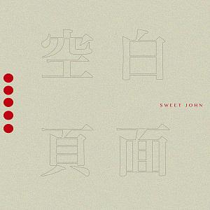 空白页面 Blank Page  ◤ 新专辑全曲试听 ◢