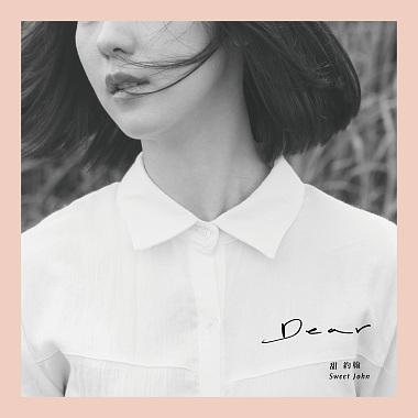 降雨机率 Rain Onto the One  ◤ 首张专辑Dear全曲试听 ◢