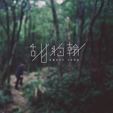 失踪人口 【Demo】