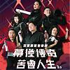 Music.新北-2020新北市音乐剧节《幕后传奇—苦鲁人生》信仰便当