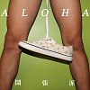 ALOHA (prod. Lafin)