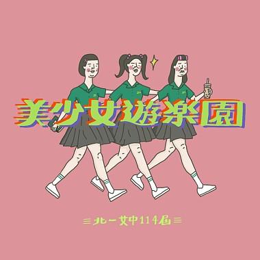 美少女游乐园(demo)