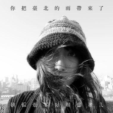 你把台北的雨带来了 You Brought the Rain from Taipei