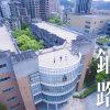 铺路 (国立台北教育大学106级毕业歌)