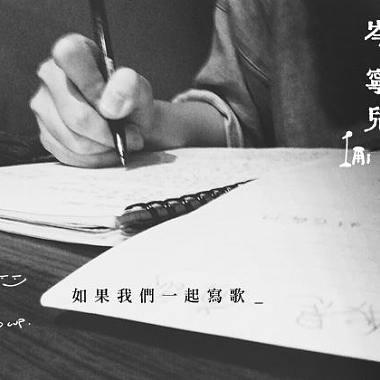 如果我是一首歌demo1(曲/刘胡轶)