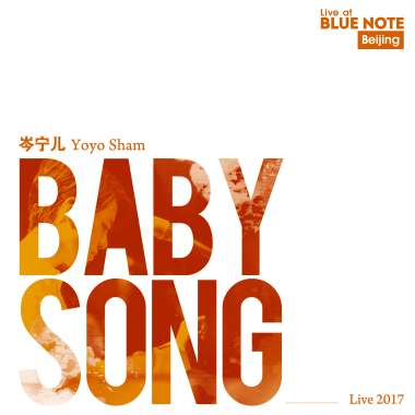 Baby Song (Live at Blue Note Beijing 2017)