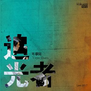 追光者 (Live at Blue Note Beijing 2017)