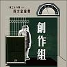 38 创作组_元农_东京东京