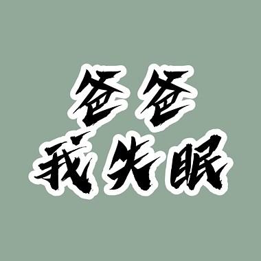 何芸娜-〈爸爸我失眠〉(客家电视台《乌阴天的好日子》 片尾曲)