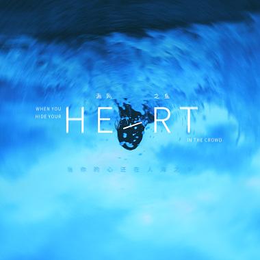 当你的心还在人海之中( When you hide your heart in the crowd)