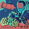 公司狗(I'm Superman)