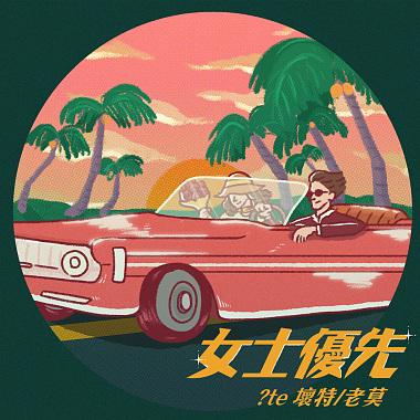 女士优先 (feat. 老莫 ILL MO)