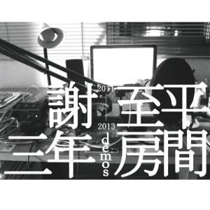自己人(feat. 钟潍宇)