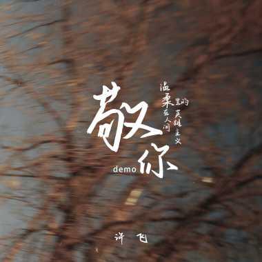 敬你(demo)