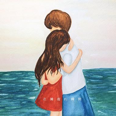在拥抱的瞬间 (cover)
