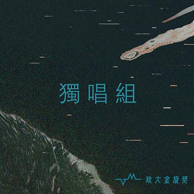 36 独唱组_台南应用科技大学_美容造型设计系三年级_凌莞筑