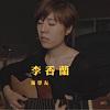 张学友 - 李香兰 (bedtimecover) | yingz 杨莉莹